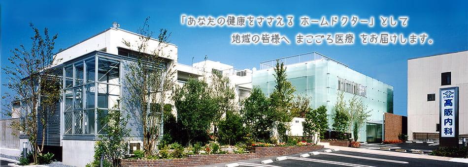 「あなたの健康をささえる ホームドクター(かかりつけ医)」として 瀬戸市・周辺地域の皆様へ まごころ医療 をお届けします。
